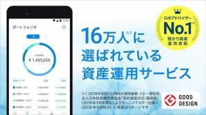 Androidアプリ「ウェルスナビで全自動の資産運用を」のスクリーンショット 1枚目