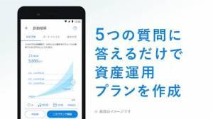 Androidアプリ「ウェルスナビで全自動の資産運用を」のスクリーンショット 2枚目