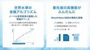 Androidアプリ「WealthNavi(ウェルスナビ) で全自動の資産運用を」のスクリーンショット 4枚目