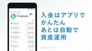 Androidアプリ「ウェルスナビで全自動の資産運用を」のスクリーンショット 3枚目