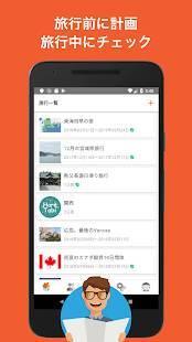 Androidアプリ「旅行プラン・旅行スケジュール作成アプリ:HareTabi ー 晴れた日は旅に出よう」のスクリーンショット 1枚目