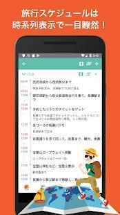 Androidアプリ「旅行プラン・旅行スケジュール作成アプリ:HareTabi ー 晴れた日は旅に出よう」のスクリーンショット 2枚目