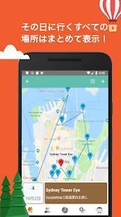 Androidアプリ「旅行プラン・旅行スケジュール作成アプリ:HareTabi ー 晴れた日は旅に出よう」のスクリーンショット 4枚目