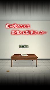Androidアプリ「脱出ゲーム:ヤンデレからの脱出」のスクリーンショット 2枚目