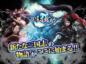 Androidアプリ「三国志幻魔伝」のスクリーンショット 1枚目