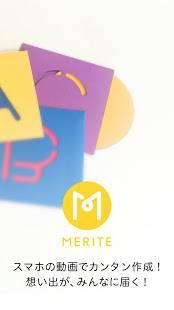 Androidアプリ「MERITE(メリテ) - スマホの動画からDVDを作成」のスクリーンショット 2枚目