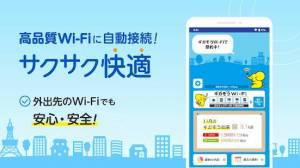 Androidアプリ「ギガぞう Wi-Fi 高品質Wi-Fiに接続して安心・安全に通信速度制限を対策」のスクリーンショット 1枚目