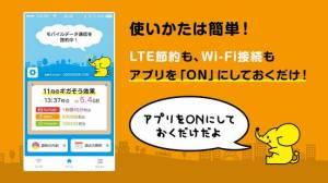 Androidアプリ「WiFi ギガぞうWi-Fi|WiFi接続アプリ。高品質WiFiとフリーWiFiの暗号化でギガを節約」のスクリーンショット 4枚目
