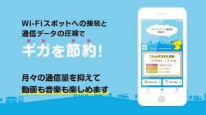 Androidアプリ「WiFi ギガぞうWi-Fi|WiFi接続アプリ。高品質WiFiとフリーWiFiの暗号化でギガを節約」のスクリーンショット 1枚目