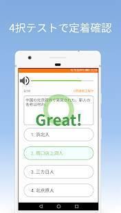 Androidアプリ「mikan 世界史」のスクリーンショット 4枚目