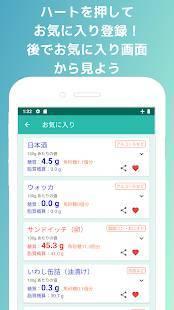 Androidアプリ「ポケット糖質量」のスクリーンショット 5枚目