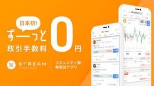 Androidアプリ「株 - 株価 - 投資アプリ - STREAM」のスクリーンショット 1枚目