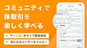 Androidアプリ「株 - 株価 - 投資アプリ - STREAM」のスクリーンショット 4枚目