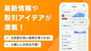 Androidアプリ「株 - 株価 - 投資アプリ - STREAM」のスクリーンショット 2枚目
