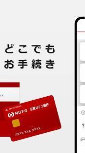 Androidアプリ「三菱UFJ銀行 かんたん手続アプリ」のスクリーンショット 2枚目