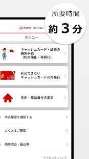 Androidアプリ「三菱UFJ銀行 かんたん手続アプリ」のスクリーンショット 3枚目