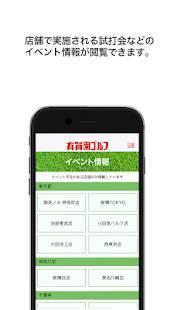 Androidアプリ「有賀園ゴルフ」のスクリーンショット 3枚目