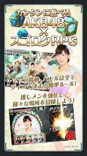 Androidアプリ「AKB48ダイスキャラバン」のスクリーンショット 1枚目