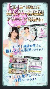 Androidアプリ「AKB48ダイスキャラバン」のスクリーンショット 2枚目