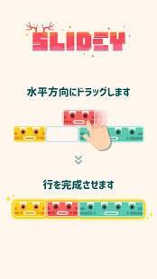 Androidアプリ「Slidey®:ブロックパズル」のスクリーンショット 1枚目