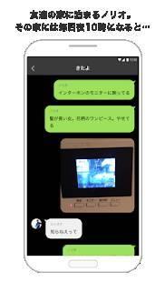 Androidアプリ「CHAT NOVEL - チャットで読める新感覚チャットノベルアプリ」のスクリーンショット 3枚目