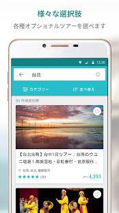 Androidアプリ「KKday: 世界中の現地オプショナルツアー/チケット/WiFi等の予約アプリ」のスクリーンショット 3枚目
