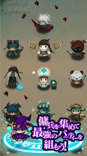 Androidアプリ「悪夢の城」のスクリーンショット 4枚目