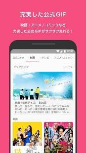 Androidアプリ「GIFMAGAZINE - GIFを作成/クリエイターや芸能人、映画、アニメのGIFが見れるアプリ」のスクリーンショット 3枚目