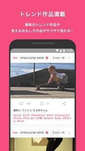 Androidアプリ「GIFMAGAZINE - GIFを作成/クリエイターや芸能人、映画、アニメのGIFが見れるアプリ」のスクリーンショット 2枚目