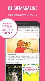 Androidアプリ「GIFMAGAZINE - GIFを作成/クリエイターや芸能人、映画、アニメのGIFが見れるアプリ」のスクリーンショット 1枚目