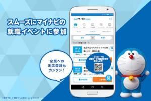Androidアプリ「マイナビ2020 新卒のための就活アプリ」のスクリーンショット 4枚目