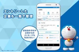 Androidアプリ「マイナビ2020 新卒のための就活アプリ」のスクリーンショット 3枚目