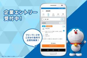 Androidアプリ「マイナビ2020 新卒のための就活アプリ」のスクリーンショット 2枚目
