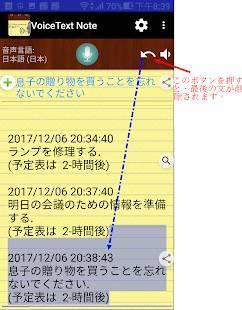 Androidアプリ「音声ノート メモ 付箋」のスクリーンショット 4枚目