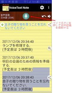 Androidアプリ「音声ノート メモ 付箋」のスクリーンショット 1枚目