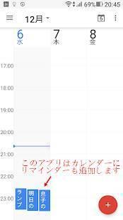 Androidアプリ「音声ノート メモ 付箋」のスクリーンショット 2枚目