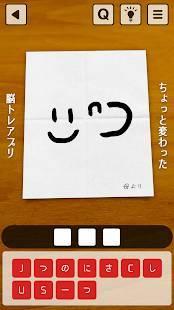 Androidアプリ「謎解き母の手紙」のスクリーンショット 4枚目