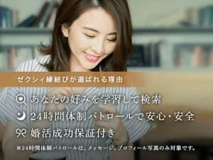 Androidアプリ「ゼクシィ縁結び - リクルートの 恋活・婚活 マッチングアプリ」のスクリーンショット 4枚目