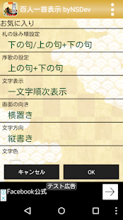Androidアプリ「百人一首表示 byNSDev」のスクリーンショット 3枚目