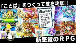 Androidアプリ「コトダマン ‐ 共闘ことばRPG」のスクリーンショット 3枚目