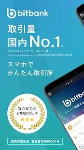 Androidアプリ「bitbank ビットコイン(Bitcoin) 仮想通貨 チャート ウォレット 取引アプリ」のスクリーンショット 1枚目