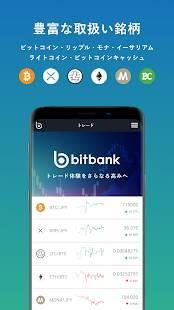Androidアプリ「bitbank ビットコイン(Bitcoin) 仮想通貨 チャート ウォレット 取引アプリ」のスクリーンショット 5枚目