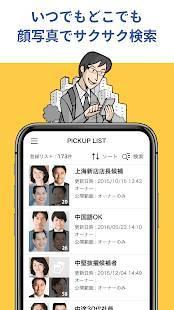 Androidアプリ「カオナビ」のスクリーンショット 2枚目