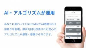 Androidアプリ「CoinTrader-コイントレーダー リスクを回避できる仮想通貨の自動売買をアプリで!」のスクリーンショット 3枚目