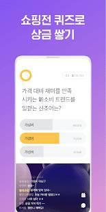 Androidアプリ「잼라이브 (JAM LIVE) - 라이브 예능&쇼핑」のスクリーンショット 4枚目