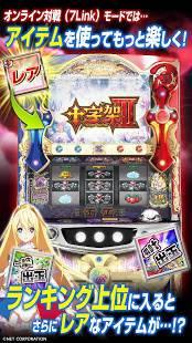 Androidアプリ「【パチスロ】十字架3」のスクリーンショット 3枚目