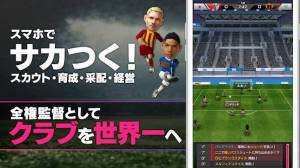 Androidアプリ「サッカー クラブ経営シミュレーション サカつくRTW サッカーのオーナーとしてクラブ経営-SEGA-」のスクリーンショット 1枚目