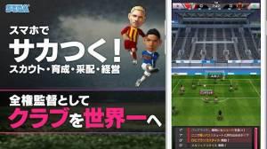 Androidアプリ「サカつくRTW - クラブ経営シミュレーション サッカーゲーム」のスクリーンショット 2枚目