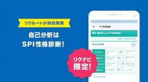 Androidアプリ「リクナビ2020 新卒向け就活アプリ」のスクリーンショット 1枚目