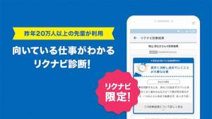 Androidアプリ「リクナビ2020 新卒向け就活アプリ」のスクリーンショット 3枚目